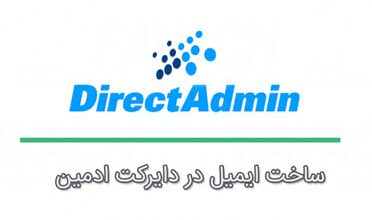 create email account in direct admin